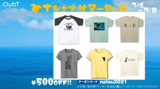 Tシャツサマーセールtwitter02.png